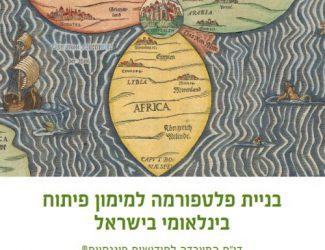 בניית פלטפורמה למימון פיתוח בינלאומי בישראל